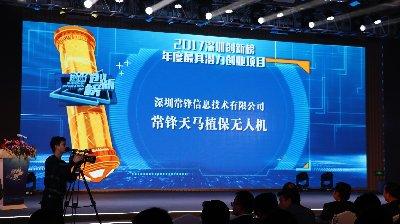 常锋天马植保无人机荣获2017深圳创新榜年度最具潜力创业项目